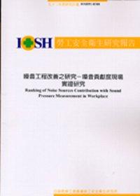 噪音工程改善之研究~噪音貢獻度現場實證研究 IOSH92~H308