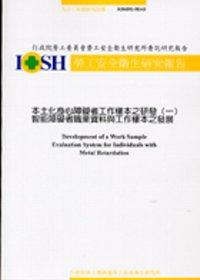 本土化身心障礙者工作樣本之研發 一 智能障礙者職業資料與工作樣本之發展IOSH92~M14