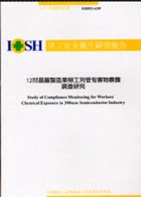 12吋晶圓 業勞工列管有害物暴露調查研究IOSH92~A309