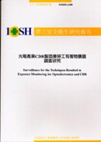 光電產業CDR 業勞工有害物暴露調查研究IOSH92~A308