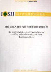 證照技術人員世代資料庫建立與健康追蹤IOSH93~M301  平裝