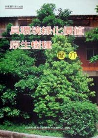 具環境綠化價值原生樹種簡介 /