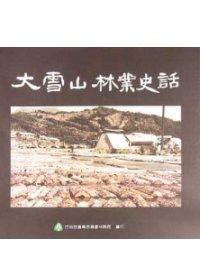 大雪山林業史話 附光碟