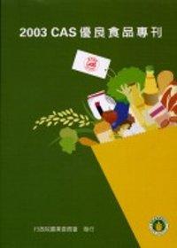 CAS優良食品專刊