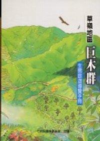 草嶺地區巨木群生態旅遊導引手冊