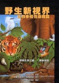 野生新視界:生物多樣性基礎篇:教師手冊