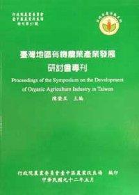 臺灣地區有機農業產業發展研討會專刊
