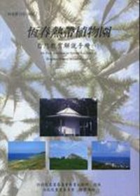 恆春熱帶植物園自然教育解說手冊
