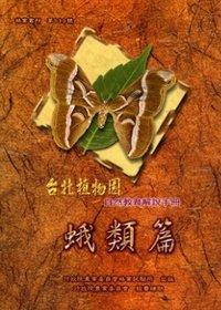 台北植物園自然教育解說手冊,蛾類篇