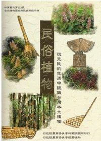民俗植物:從先民的生活中認識台灣本土植物