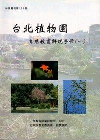 台北植物園自然教育解說手冊