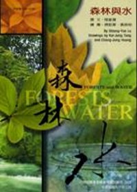 森林與水 =  Forests and water /
