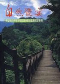 自然饗宴:天望崎自然教學園區動植物資源解說手冊