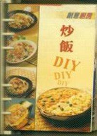 炒飯DIY