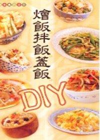 燴飯.拌飯.蓋飯.DIY:簡易米食百分百