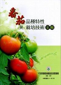 番茄品種特性與栽培技術全輯