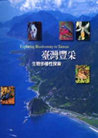 臺灣豐采:生物多樣性探索