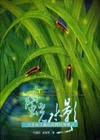 螢光水影:水生螢火蟲的保育與復育