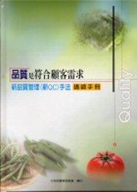 品質是符合顧客需求:農業品質管理講師手冊:新品質管理(新QC)手法