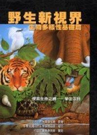 野生新視界:生物多樣性基礎篇:學生手冊