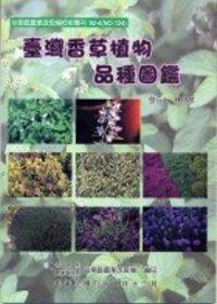 臺灣香草植物品種圖鑑