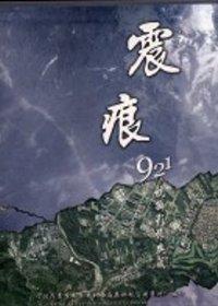 震痕:921航攝影像典藏