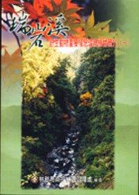 瑞岩溪野生動物重要棲息環境植物簡介