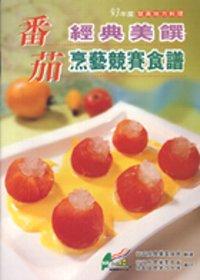 番茄經典美饌烹藝競賽食譜