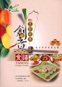 92年度烹藝競賽創意食譜:地方料理經典美饌