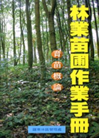林業苗圃作業手冊:育苗概論