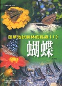 蓮華池試驗林的昆蟲,蝴蝶