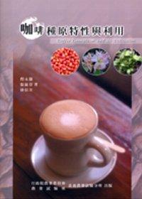 咖啡種原特性與利用