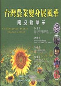 台灣農業變身展風華:南投新華采