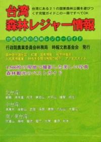 森林渡假情報^(1套三本^)^( 日文版^)