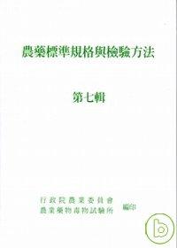 農藥 規格與檢驗方法7