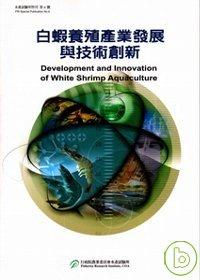 白蝦養殖產業發展與技術創新
