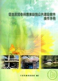 促進民間參與農業設施公共建設案件操作手冊