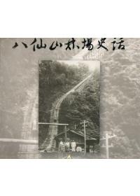 八仙山林場史話