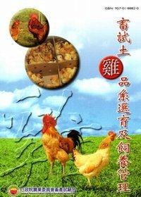 畜試土雞品系選育及飼養管理