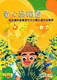 童心品稻香:稻米童詩童書暨作文比賽入選作品專輯