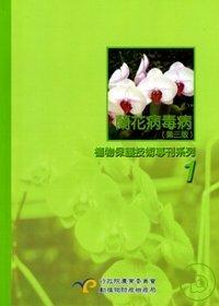 植物保護技術專刊系列,蘭花病毒病