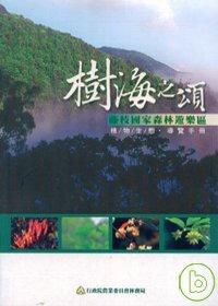 森濤之:藤枝森林遊樂區植物解說手冊