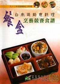 九十三年度發展地方料理:台南區創意餐盒料理烹藝競賽食譜