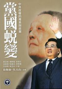黨國蛻變 :  中共政權的菁英與政策 /