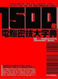 1500招電腦密技大字典