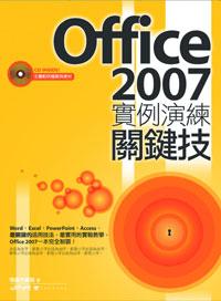 Office 2007實例演練關鍵技 /