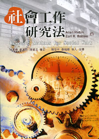 社會工作研究法 =  Research methods for social work /