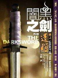 闇黑之劍外傳:劍之遺贈
