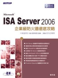 ISA Server 2006企業級防火牆徹底攻略 /