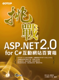 挑戰ASP.NET 2.0 for C# :  互動網站百寶箱 /